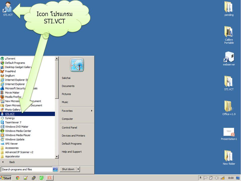 Icon โปรแกรม STI.VCT