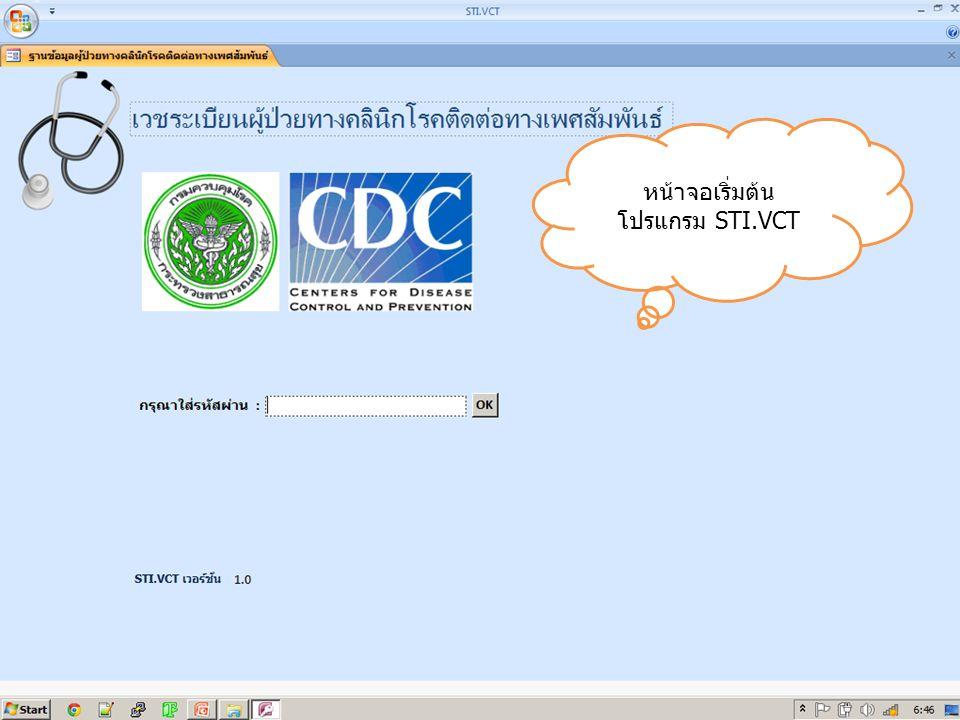 หน้าจอเริ่มต้น โปรแกรม STI.VCT