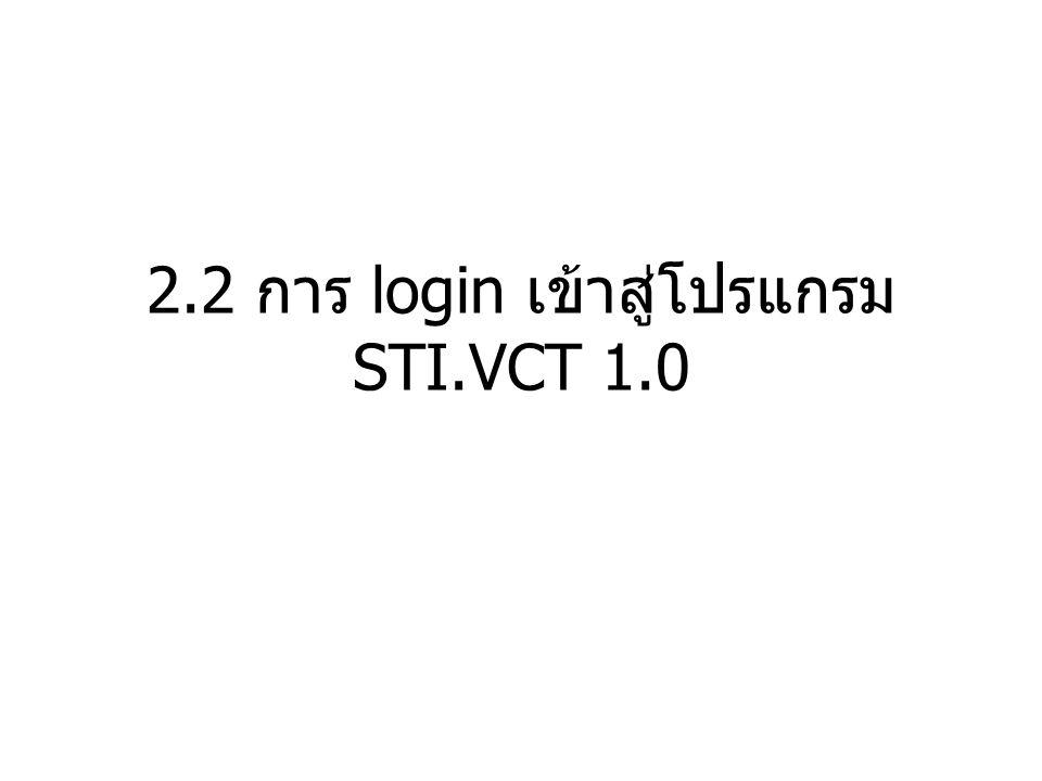 2.2 การ login เข้าสู่โปรแกรม STI.VCT 1.0