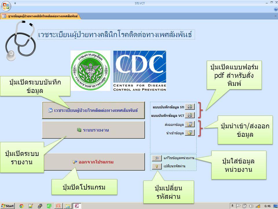 ปุ่มเปิดแบบฟอร์ม pdf สำหรับสั่งพิมพ์