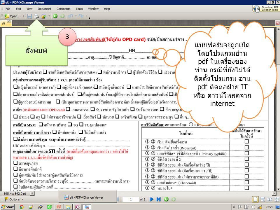 สั่งพิมพ์ แบบฟอร์มจะถูกเปิดโดยโปรแกรมอ่าน pdf ในเครื่องของท่าน กรณีที่ยังไม่ได้ติดตั้งโปรแกรม อ่าน pdf ติดต่อฝ่าย IT หรือ ดาวน์โหลดจาก internet.