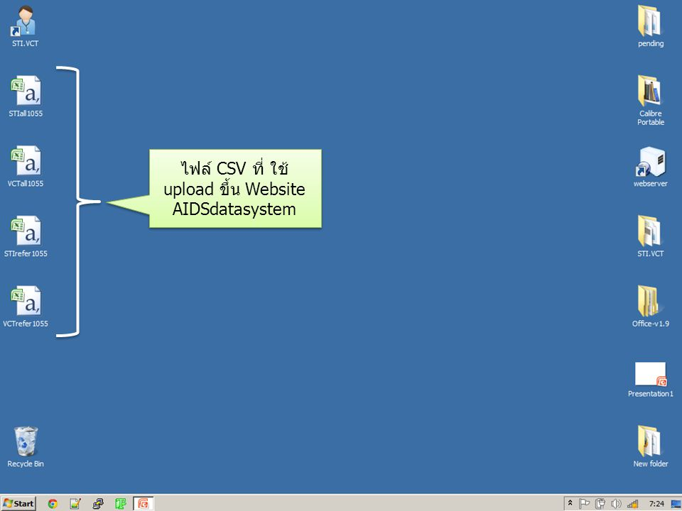 ไฟล์ CSV ที่ ใช้ upload ขึ้น Website AIDSdatasystem