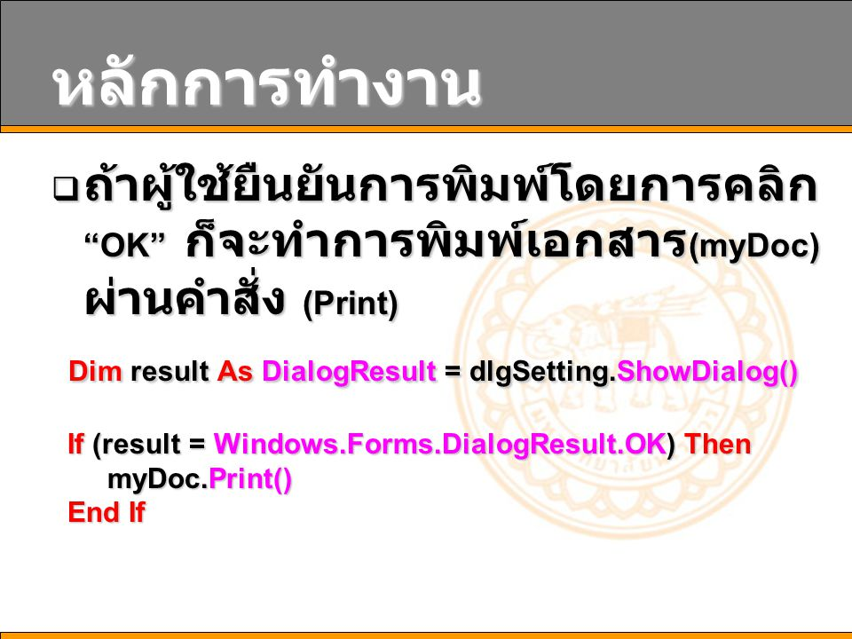 หลักการทำงาน Dim result As DialogResult = dlgSetting.ShowDialog()
