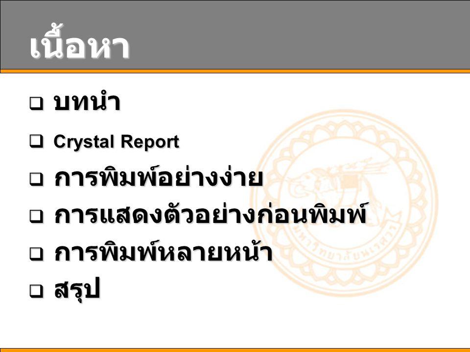 เนื้อหา บทนำ Crystal Report การพิมพ์อย่างง่าย การแสดงตัวอย่างก่อนพิมพ์