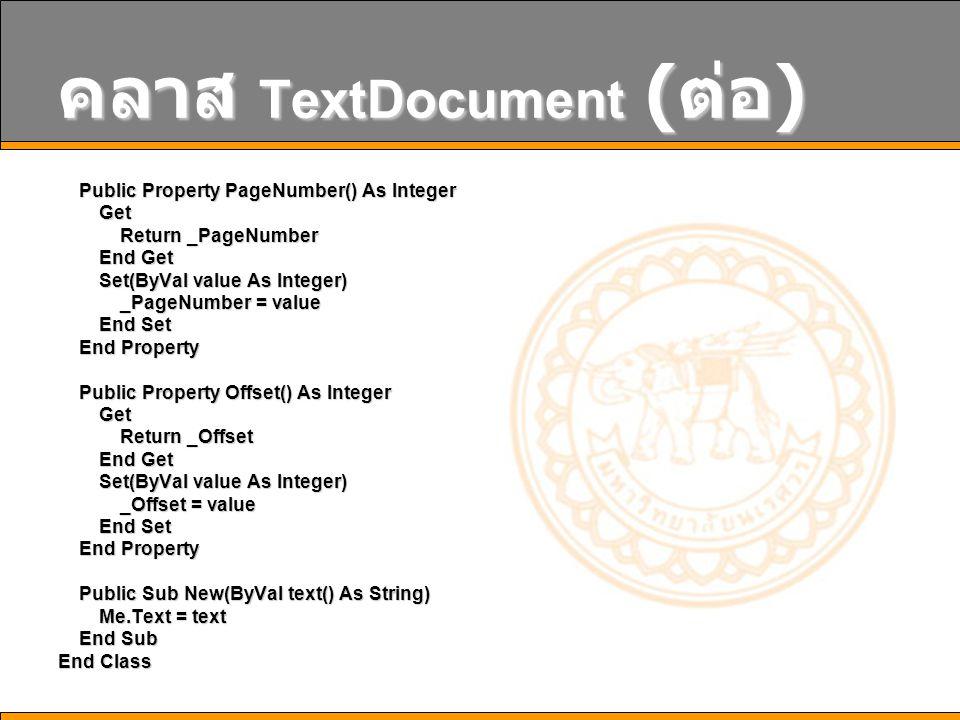 คลาส TextDocument (ต่อ)