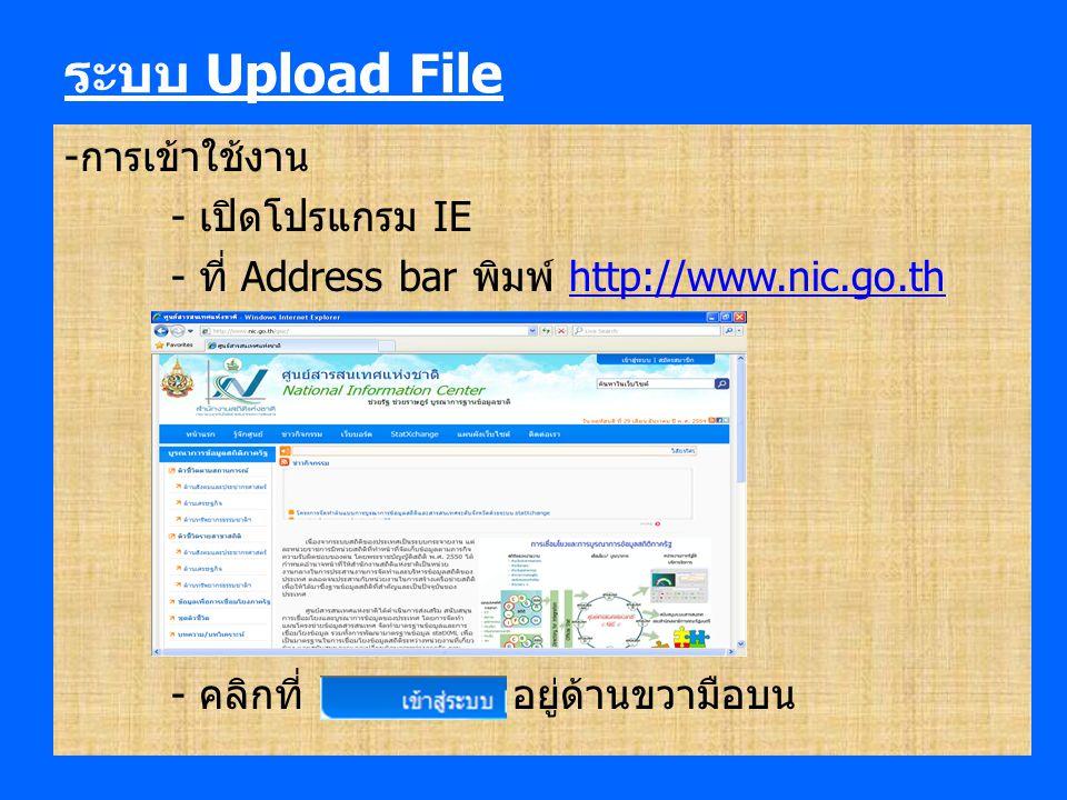 ระบบ Upload File การเข้าใช้งาน - เปิดโปรแกรม IE