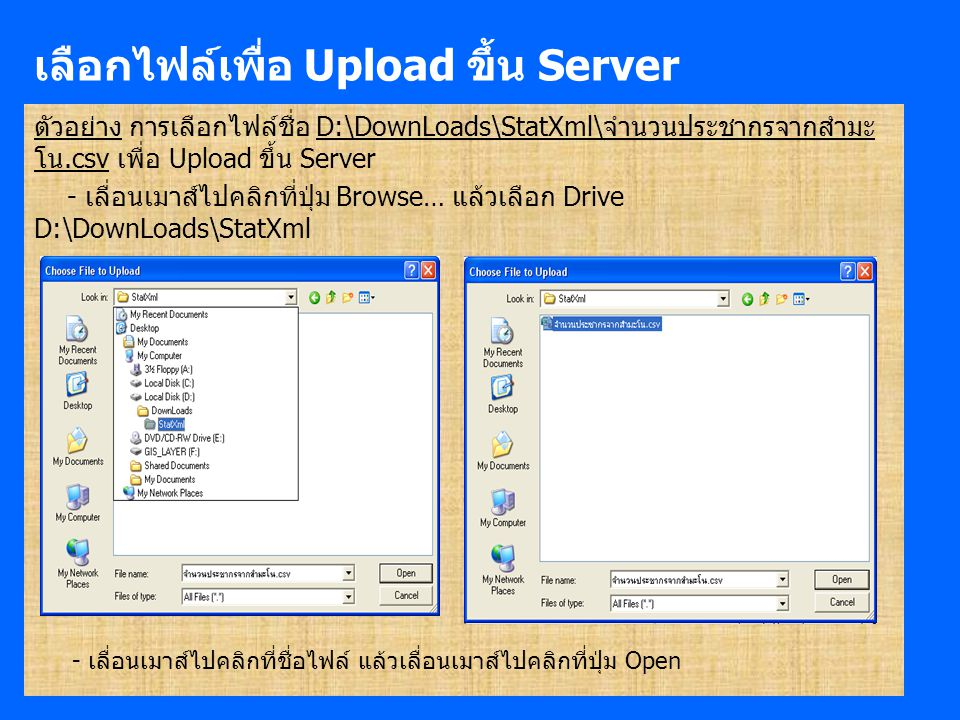 เลือกไฟล์เพื่อ Upload ขึ้น Server