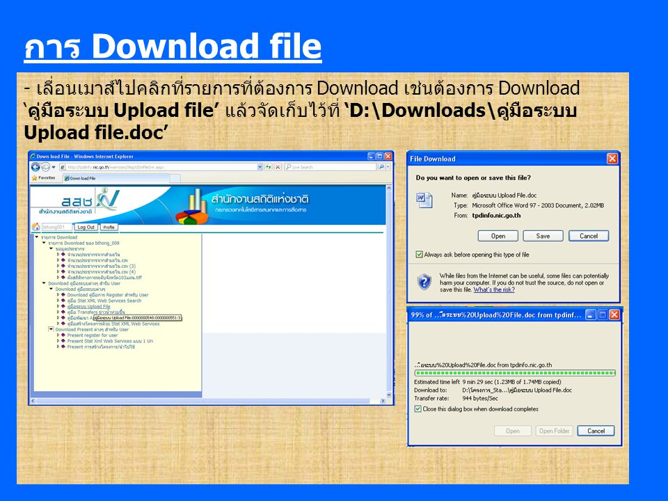 การ Download file
