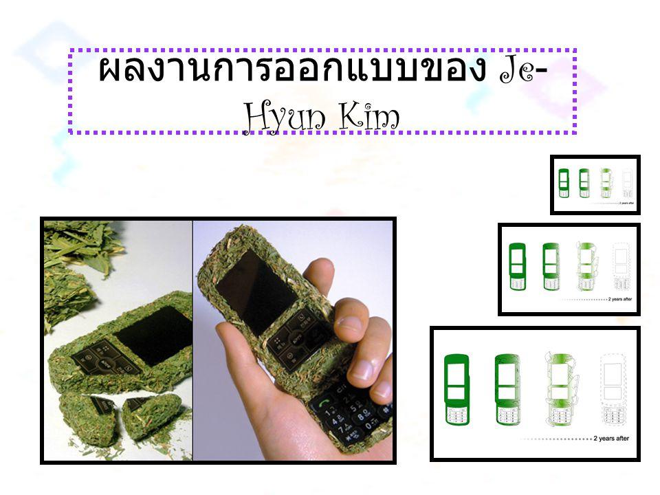 ผลงานการออกแบบของ Je-Hyun Kim