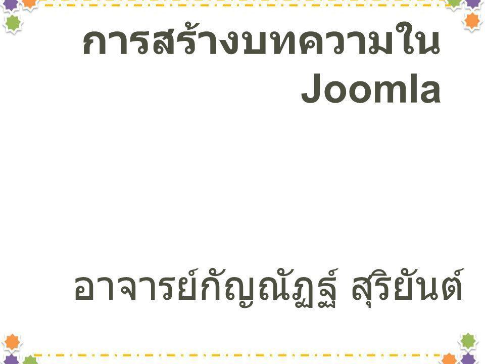การสร้างบทความใน Joomla