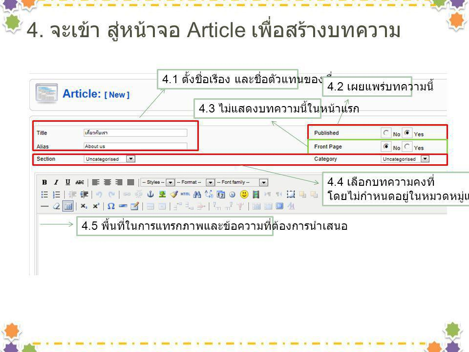 4. จะเข้า สู่หน้าจอ Article เพื่อสร้างบทความ