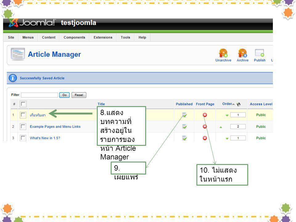 8.แสดงบทความที่สร้างอยู่ในรายการของหน้า Article Manager
