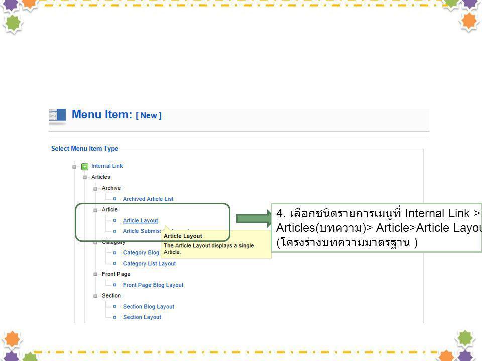 4. เลือกชนิดรายการเมนูที่ Internal Link >