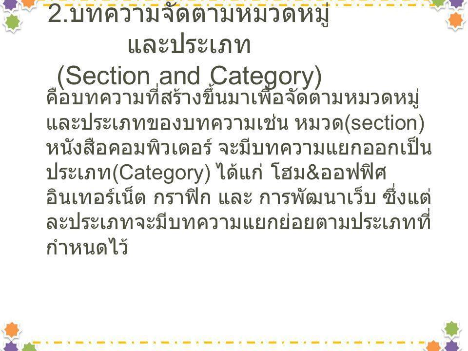 2.บทความจัดตามหมวดหมู่ และประเภท (Section and Category)