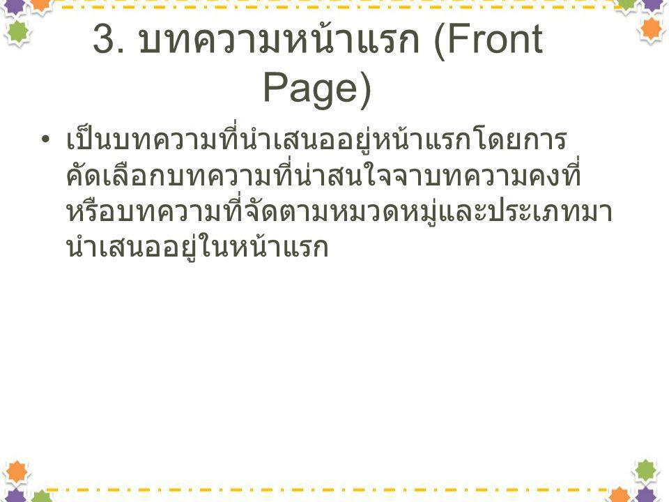 3. บทความหน้าแรก (Front Page)