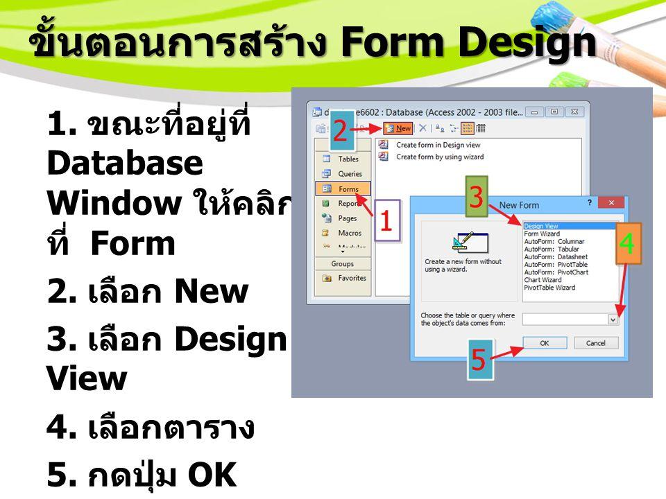 ขั้นตอนการสร้าง Form Design