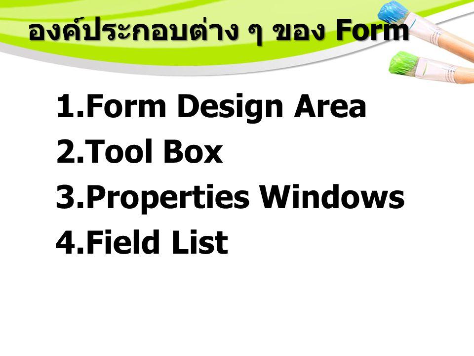 องค์ประกอบต่าง ๆ ของ Form