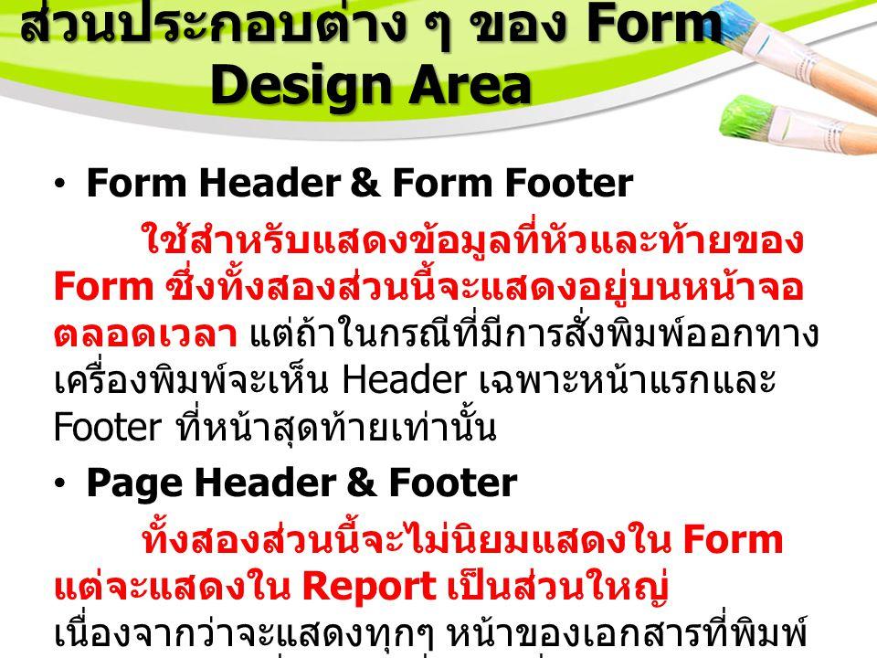 ส่วนประกอบต่าง ๆ ของ Form Design Area