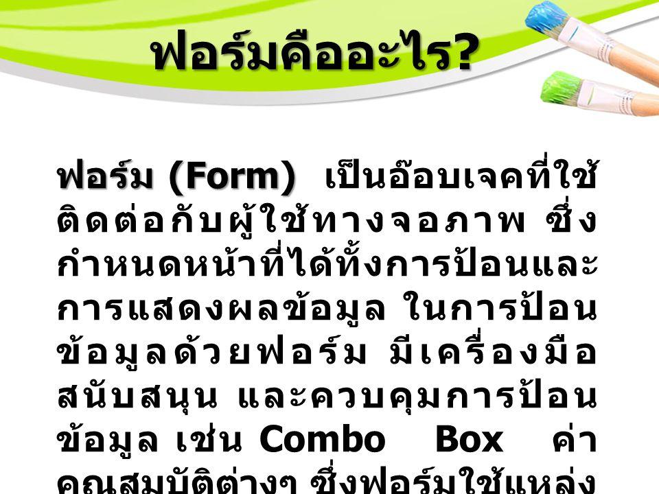 ฟอร์มคืออะไร