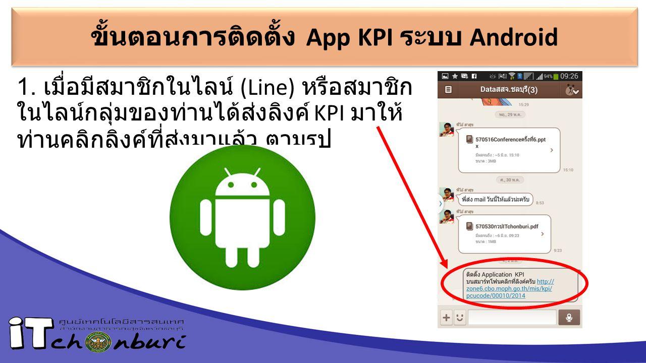 ขั้นตอนการติดตั้ง App KPI ระบบ Android
