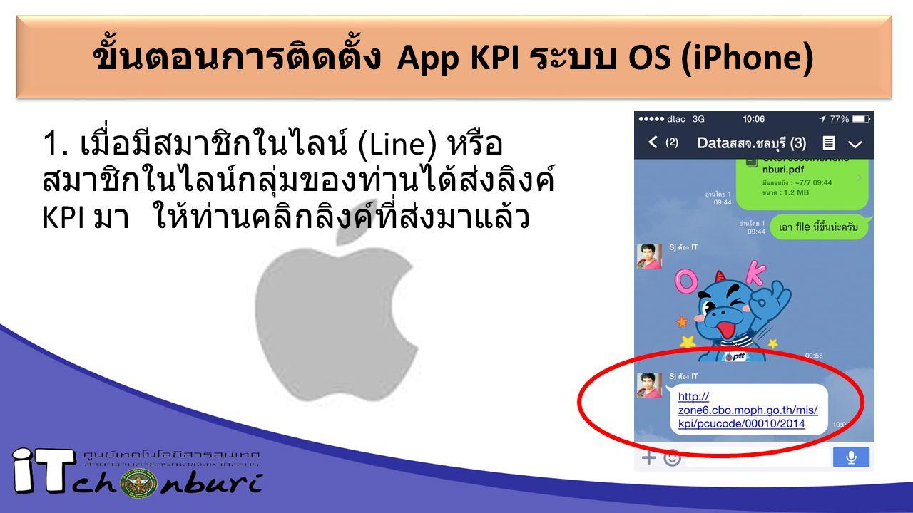 ขั้นตอนการติดตั้ง App KPI ระบบ OS (iPhone)