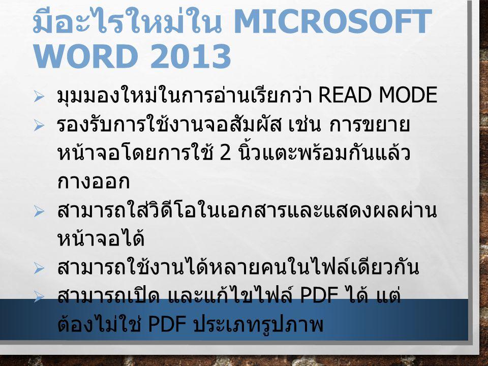 มีอะไรใหม่ใน Microsoft Word 2013