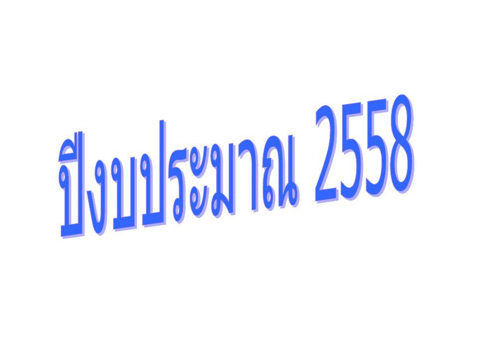 ปีงบประมาณ 2558