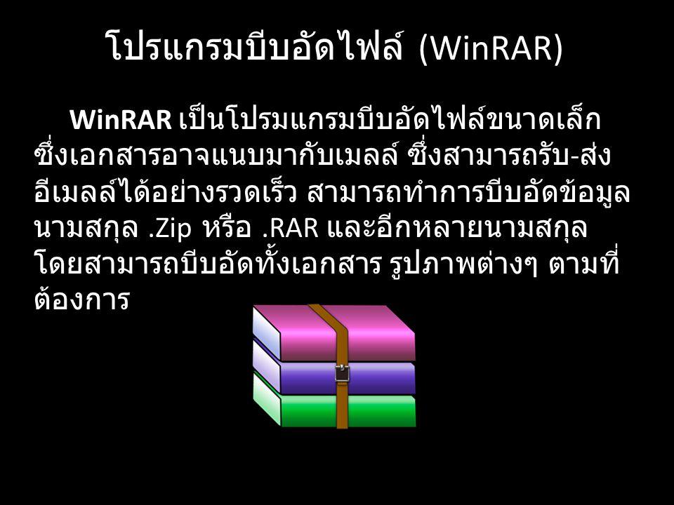 โปรแกรมบีบอัดไฟล์ (WinRAR)