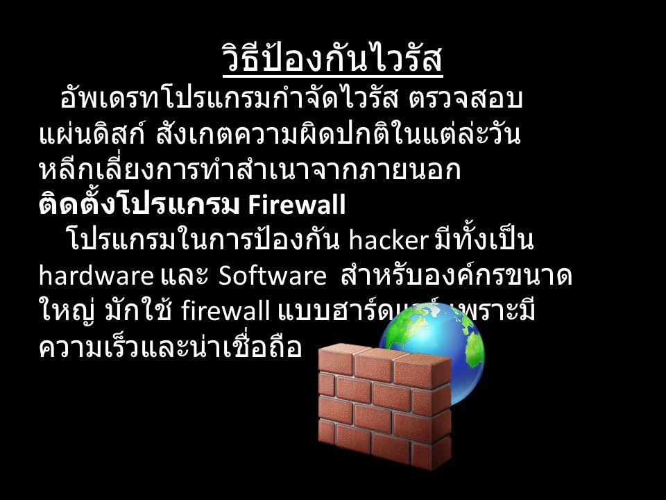 วิธีป้องกันไวรัส ติดตั้งโปรแกรม Firewall