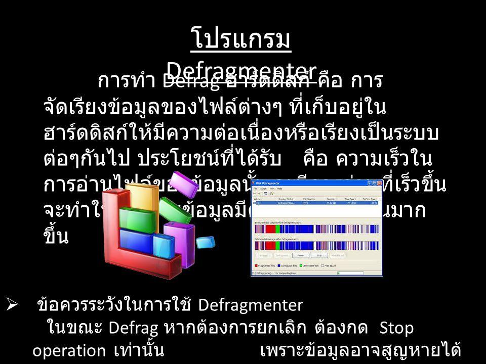 โปรแกรม Defragmenter