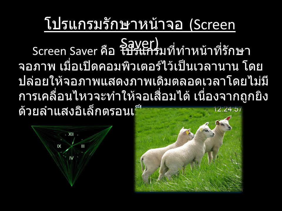 โปรแกรมรักษาหน้าจอ (Screen Saver)