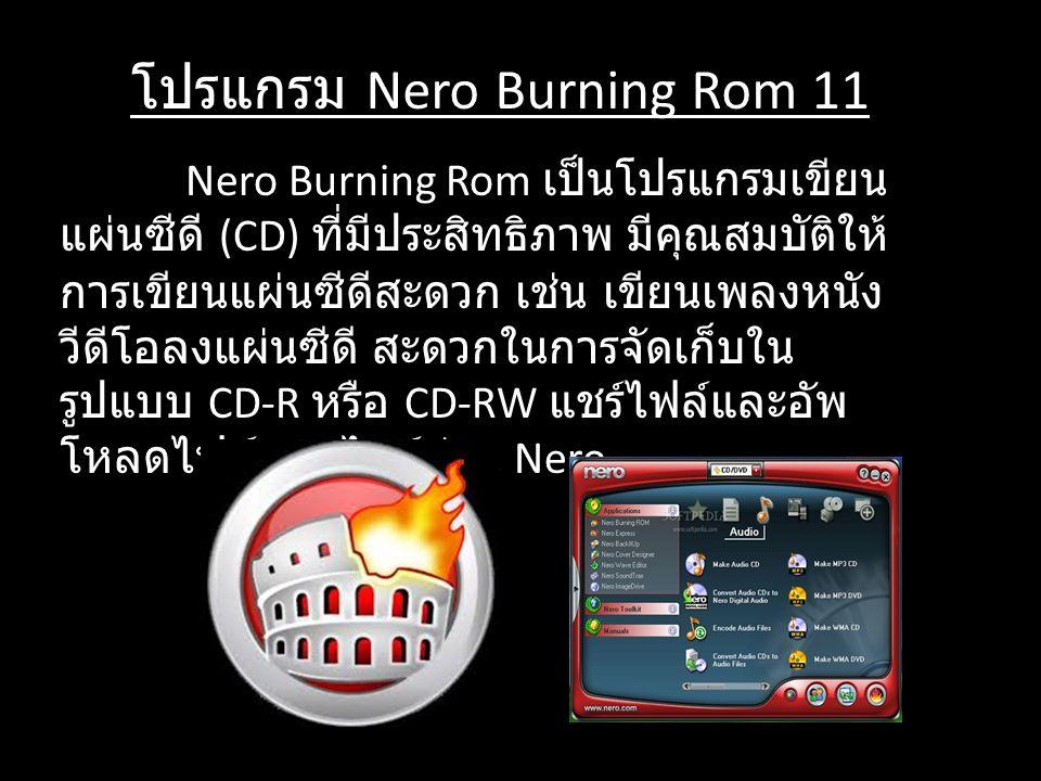 โปรแกรม Nero Burning Rom 11