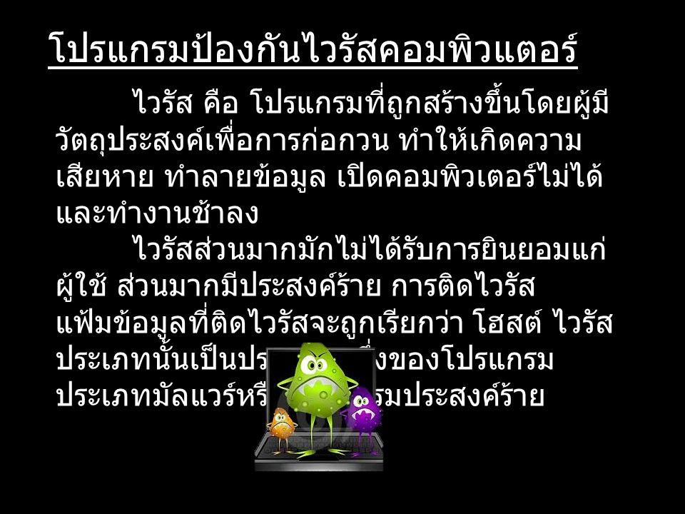 โปรแกรมป้องกันไวรัสคอมพิวแตอร์