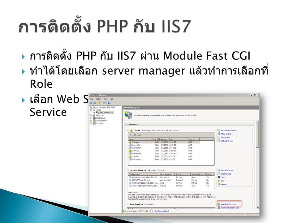 การติดตั้ง PHP กับ IIS7 การติดตั้ง PHP กับ IIS7 ผ่าน Module Fast CGI