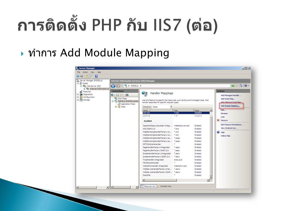 การติดตั้ง PHP กับ IIS7 (ต่อ)