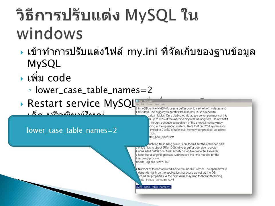 วิธีการปรับแต่ง MySQL ใน windows
