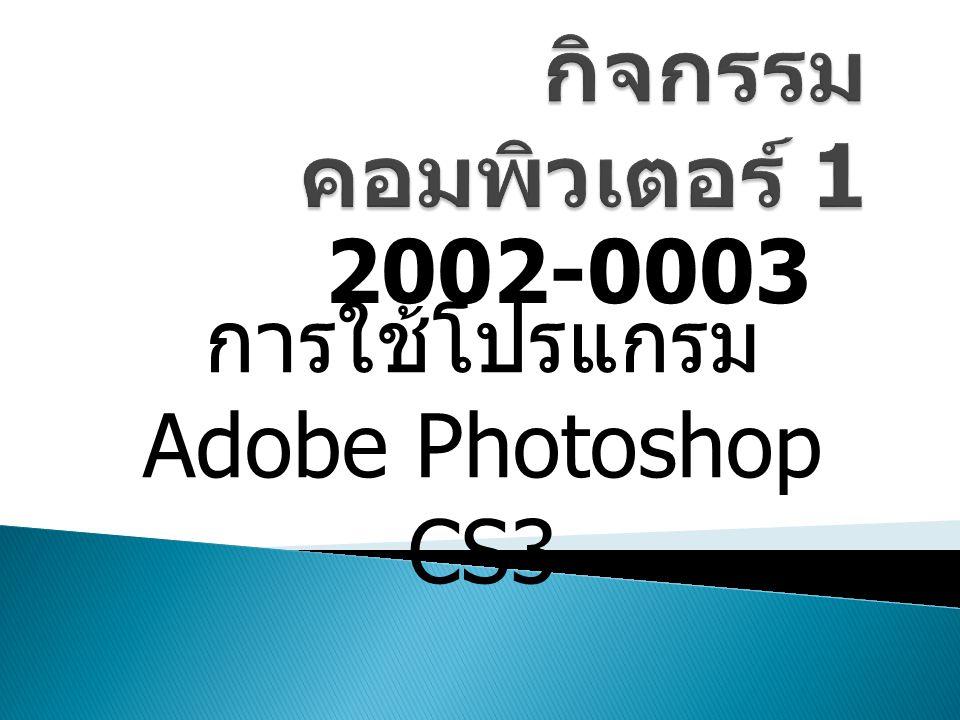 กิจกรรมคอมพิวเตอร์ 1 2002-0003 การใช้โปรแกรม Adobe Photoshop CS3