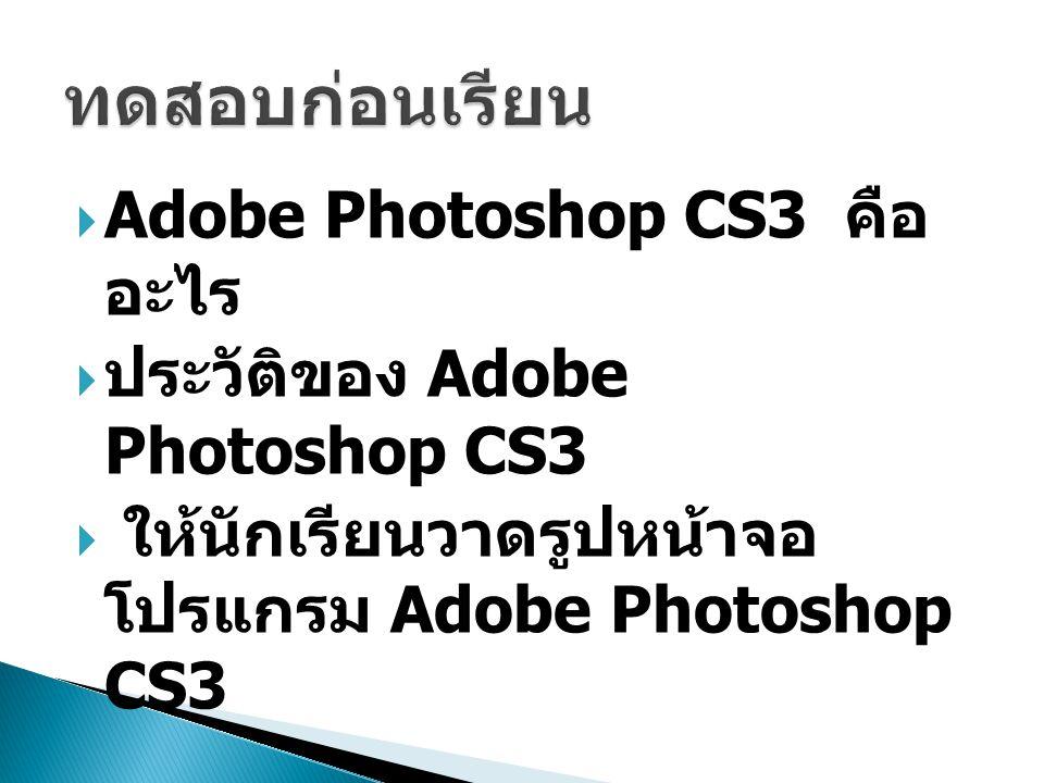ทดสอบก่อนเรียน Adobe Photoshop CS3 คืออะไร