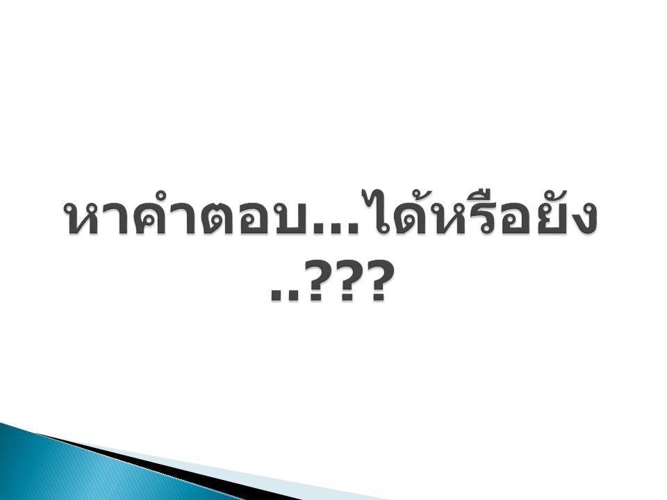 หาคำตอบ...ได้หรือยัง..