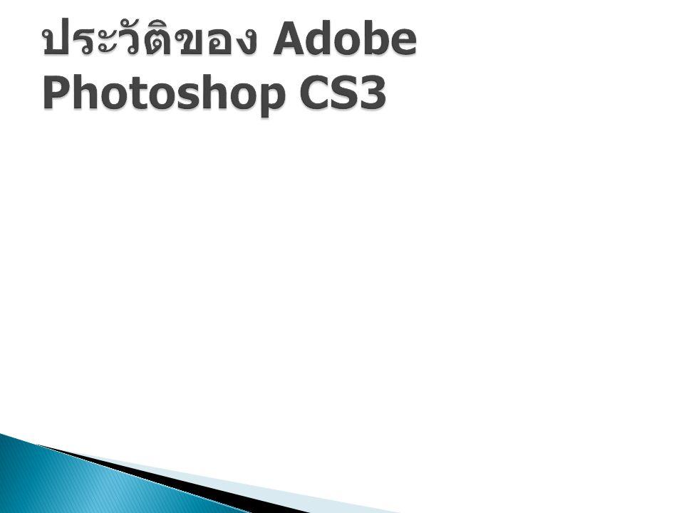 ประวัติของ Adobe Photoshop CS3
