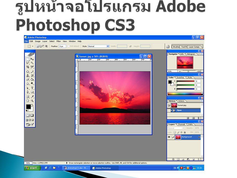 รูปหน้าจอโปรแกรม Adobe Photoshop CS3