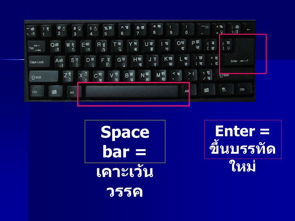 Space bar = เคาะเว้นวรรค Enter = ขึ้นบรรทัดใหม่