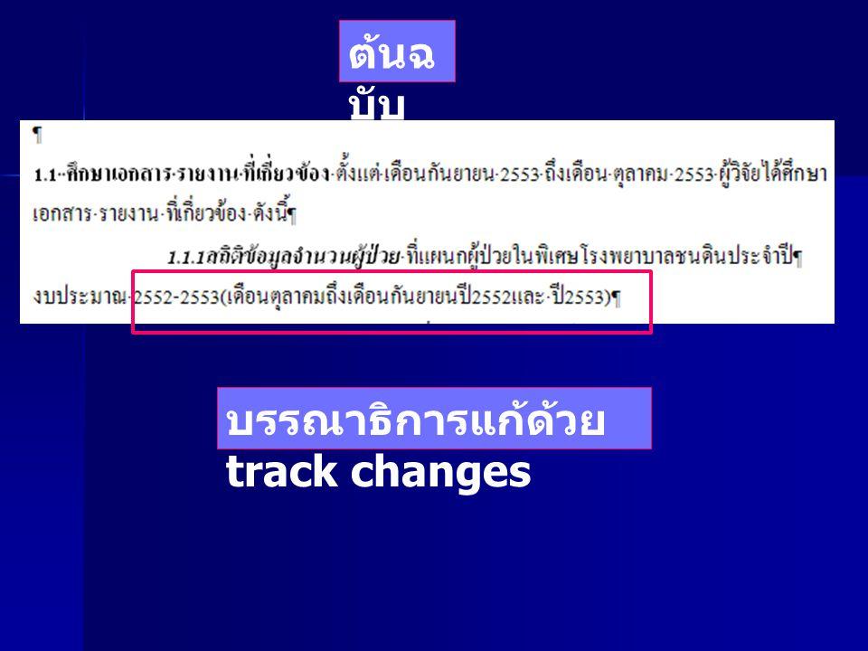 ต้นฉบับ บรรณาธิการแก้ด้วย track changes