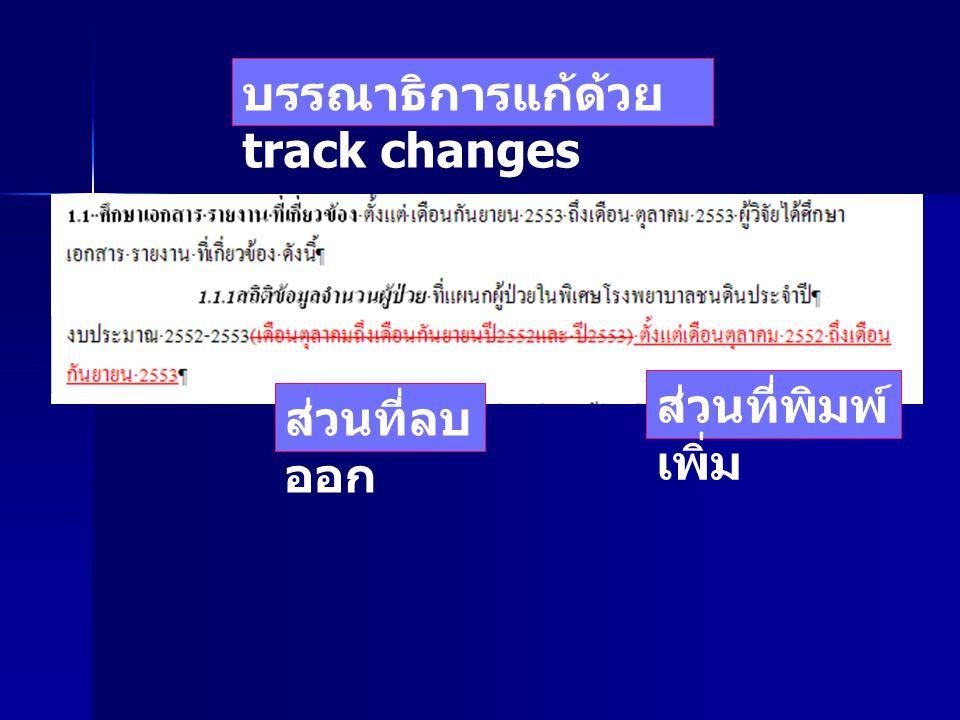 บรรณาธิการแก้ด้วย track changes