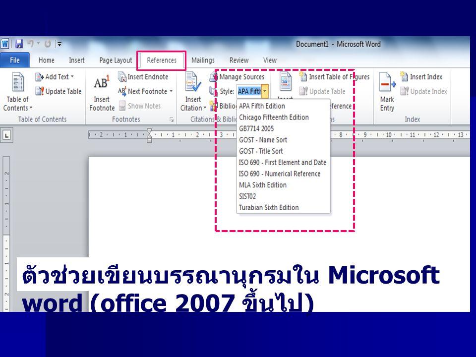 ตัวช่วยเขียนบรรณานุกรมใน Microsoft word (office 2007 ขึ้นไป)