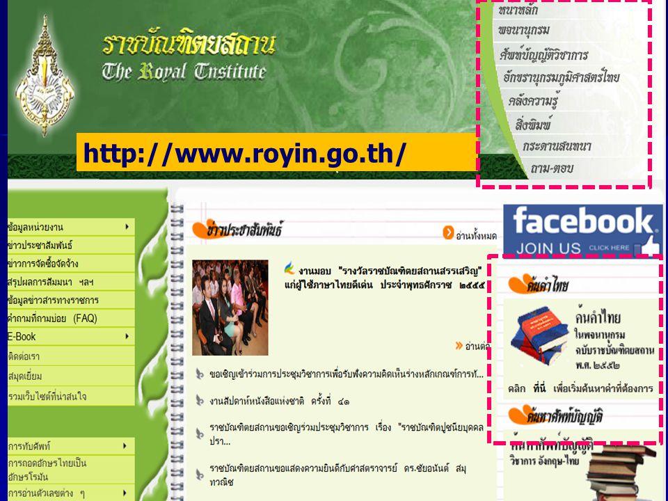 http://www.royin.go.th/