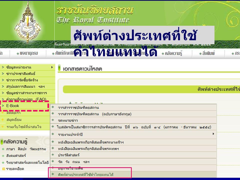 ศัพท์ต่างประเทศที่ใช้คำไทยแทนได้