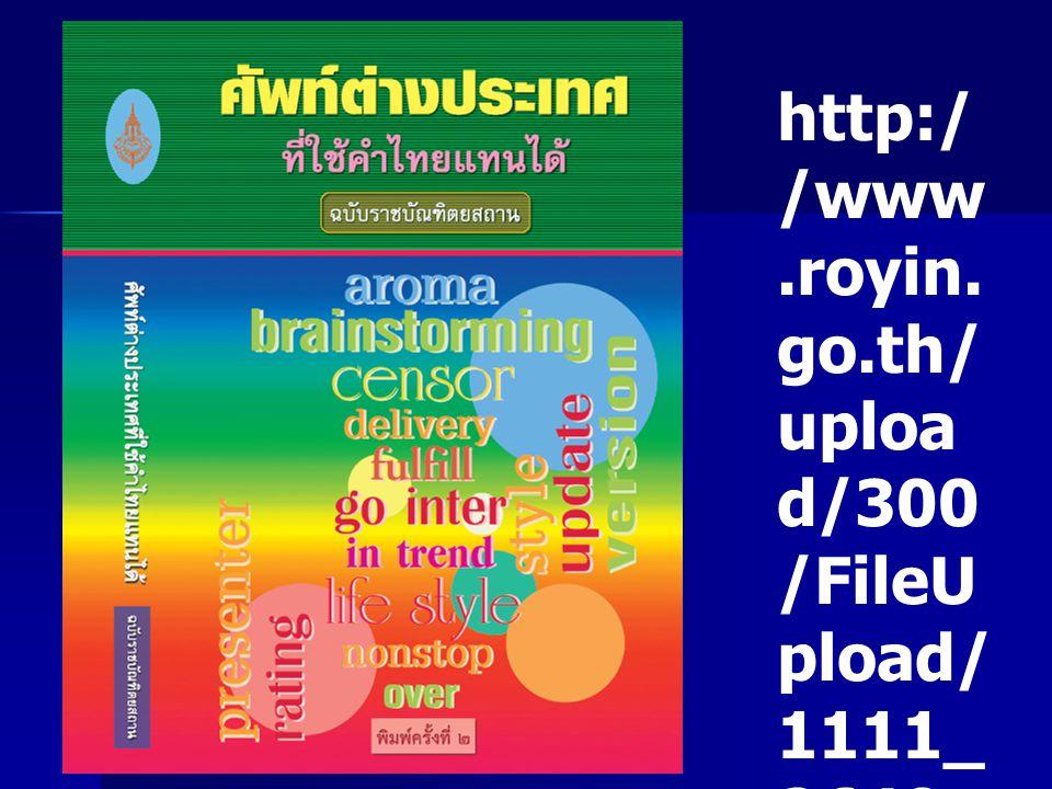 http://www.royin.go.th/upload/300/FileUpload/1111_2640.pdf