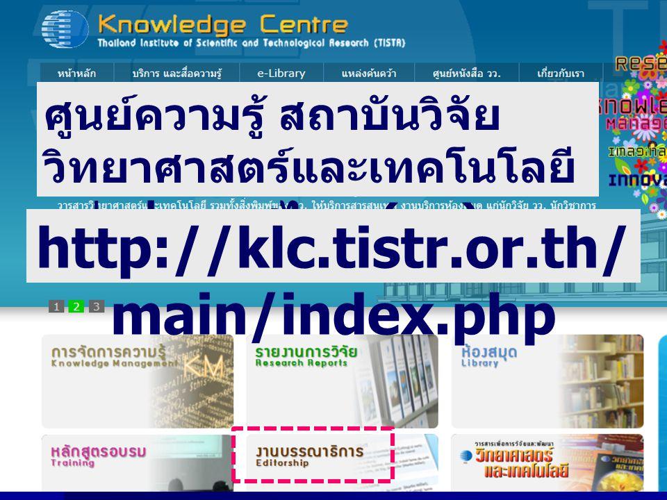ศูนย์ความรู้ สถาบันวิจัยวิทยาศาสตร์และเทคโนโลยีแห่งประเทศไทย (วว.)