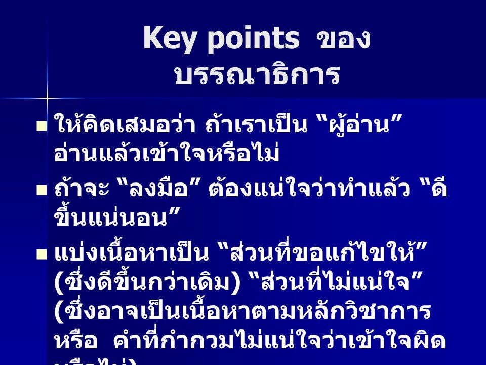 Key points ของบรรณาธิการ
